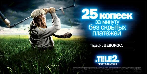 hay-reaping-tele2