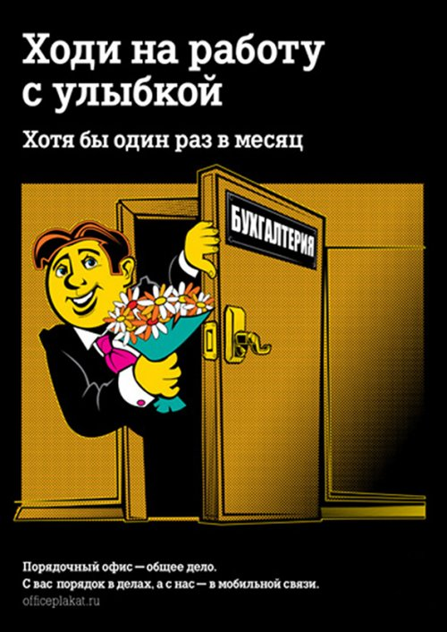 1377184628_ofisnye-plakaty-20
