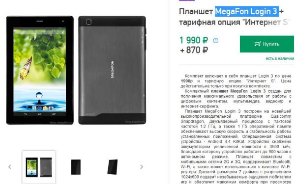 планшет Мегафон
