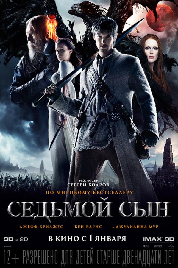 seventhson_poster10