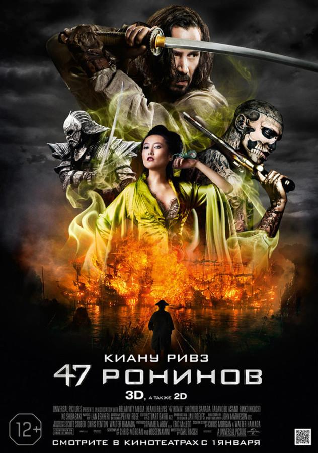 47ronin_poster6