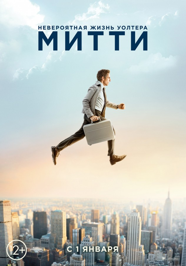 waltermitty_poster9