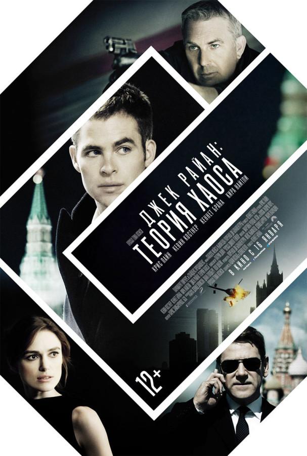 jackryan_poster3