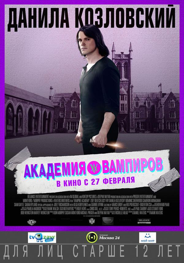 vampireacademy_poster9
