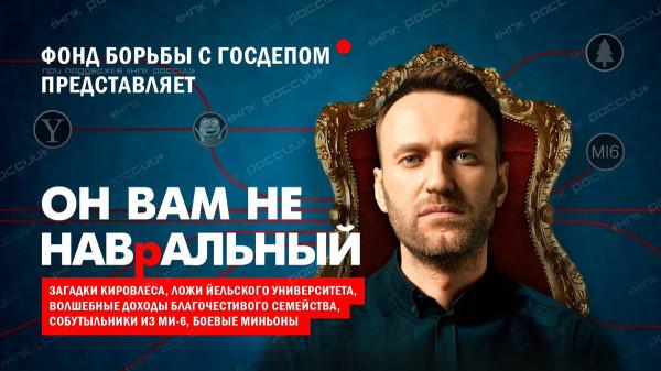 Картинки по запросу Как Навальный делает свои фейковые «расследования о коррупции»?