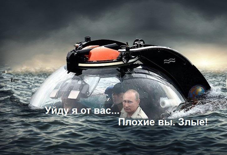 Путин на дне