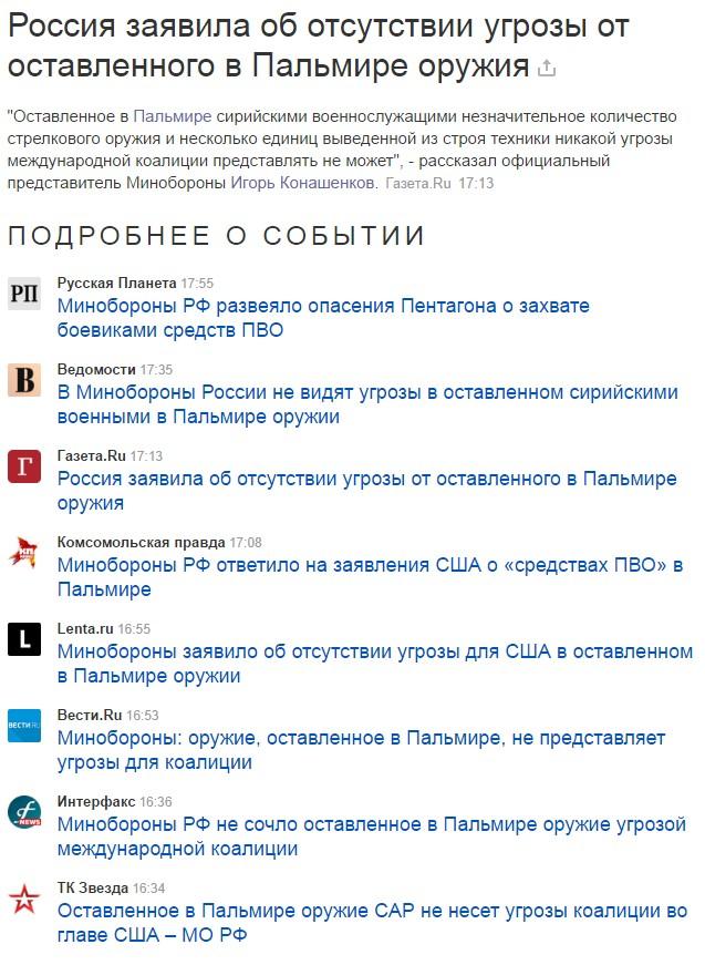 _Россия