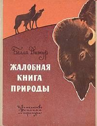 Жалобная книга природы. (обложка)