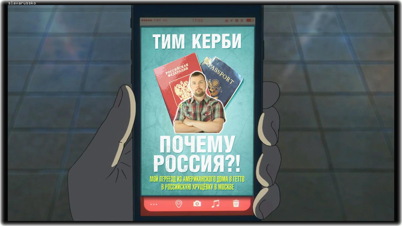 ТИМ КЕРБИ ПОЧЕМУ РОССИЯ СКАЧАТЬ БЕСПЛАТНО