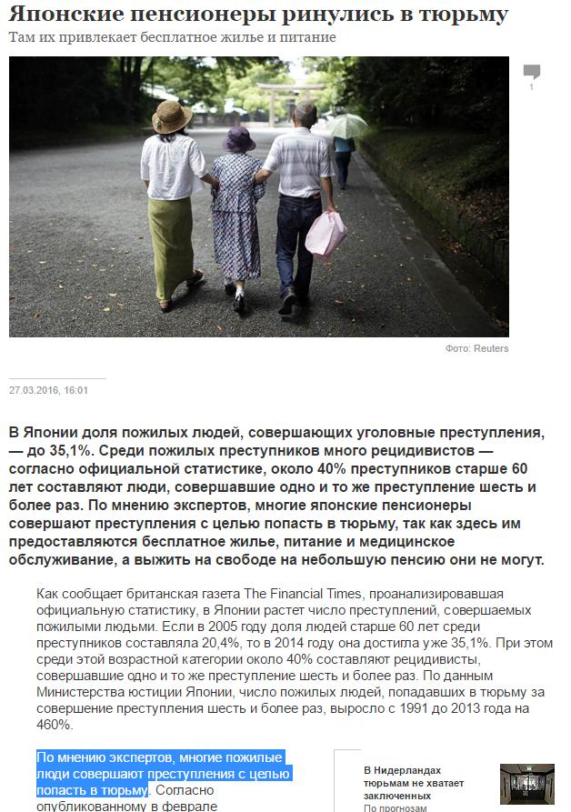 Правда что в украине пенсионеры ездят бесплатно