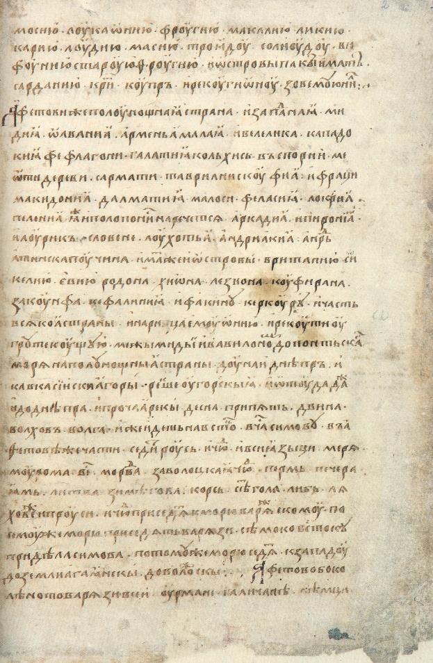 Радзивилловская летопись, стр 2.