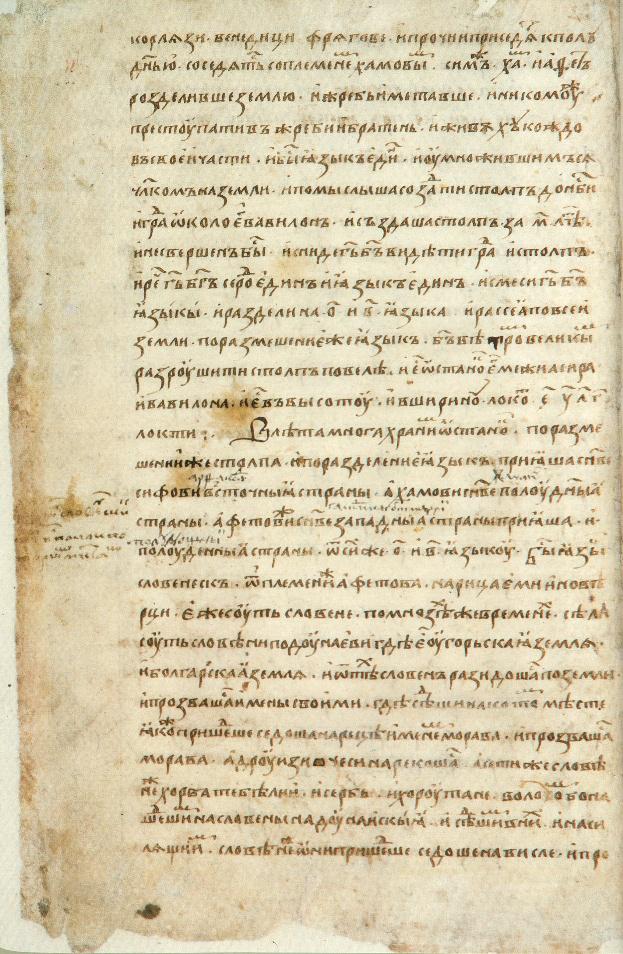 Радзивилловская летопись, стр 3.