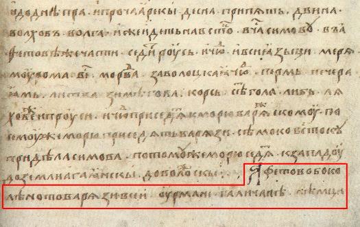 Радзивилловская летопись, стр 2, фрагмент.