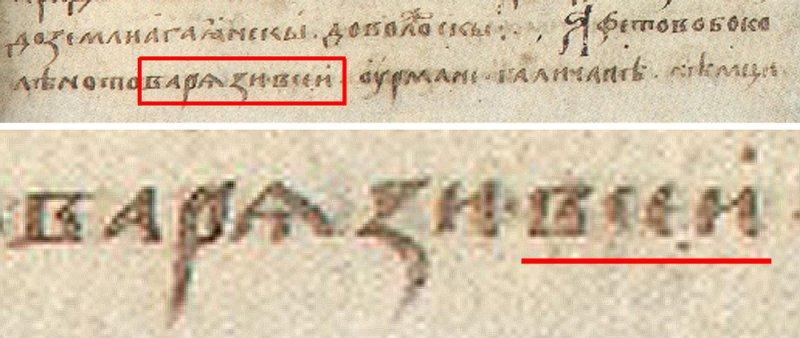 Радзивилловская летопись, стр 2, фрагмент, увелич.
