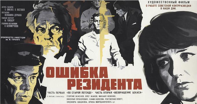 «Ошибка резидента»: шпионский детектив на экране и в жизни