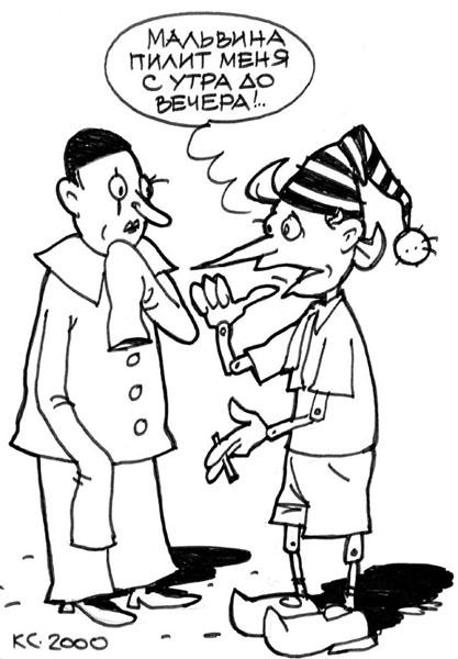 Анекдоты и карикатуры про мужчин и женщин. Часть 1