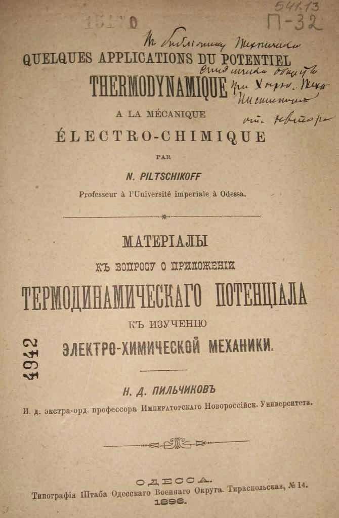 Кому помешал «русский Тесла»?