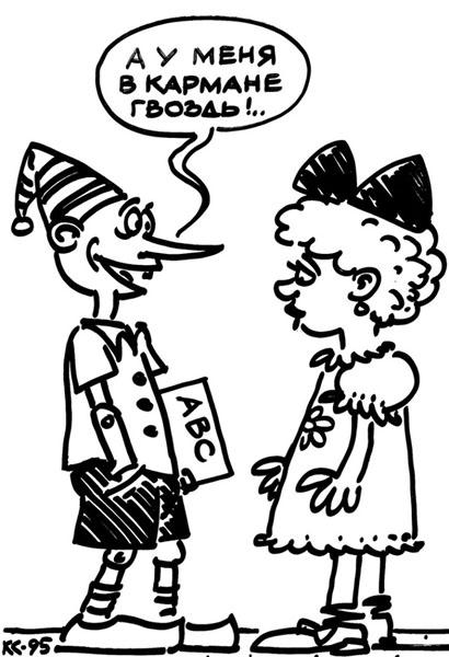 Анекдоты и карикатуры про мужчин и женщин. Часть 6