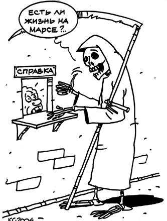 Картинки по запросу кладбище книг карикатура