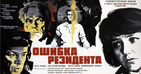 Ошибка_резидента_фильм_плакат