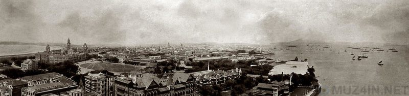 Вид на Мумбаи, начало 1900-х годов