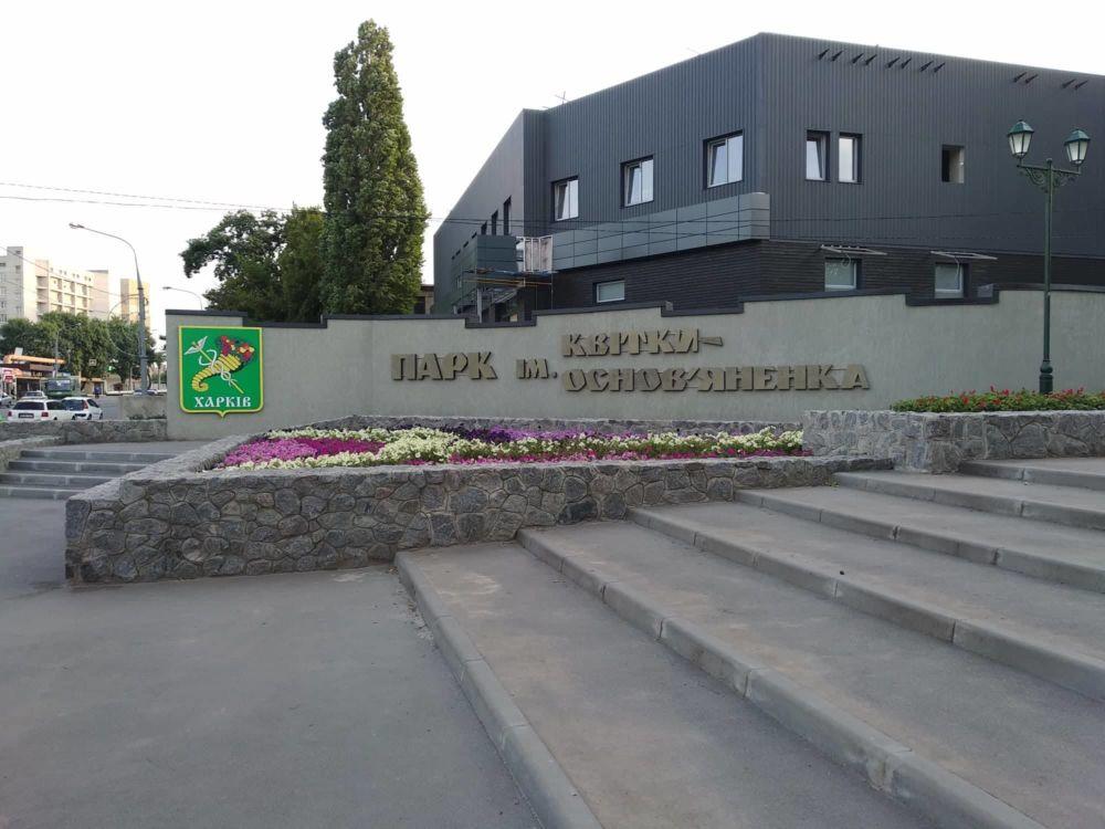 Парк культуры и отдыха имени Квитки-Основьяненко, Харьков