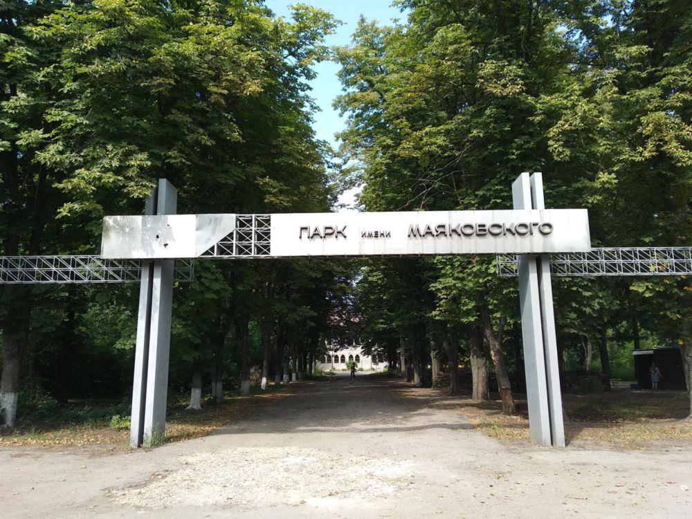 Парк культуры и отдыха имени Маяковского, Харьков