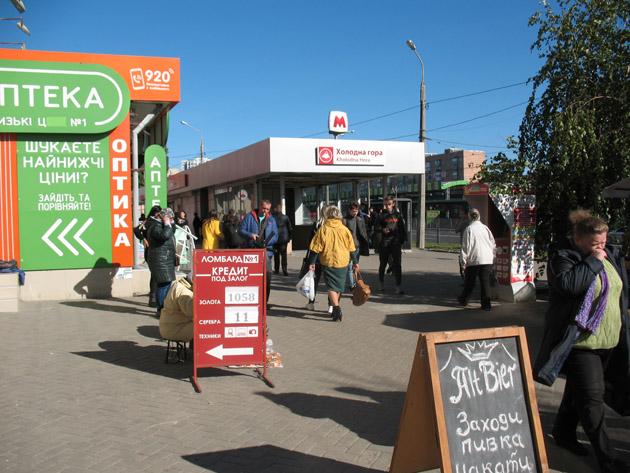 Предложение накатить пивка. Птичий рынок в Харькове или харьковская «Птичка»