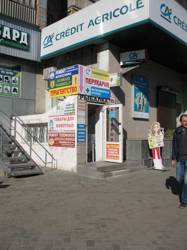 Магазин «Рыбалка». Птичий рынок в Харькове или харьковская «Птичка»