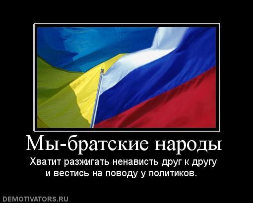 374107_myi-bratskie-narodyi