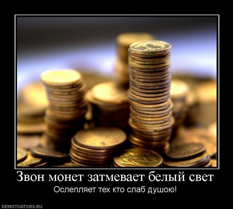 581460_zvon-monet-zatmevaet-belyij-svet