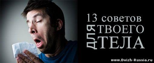 13sovetov_dlya_tela