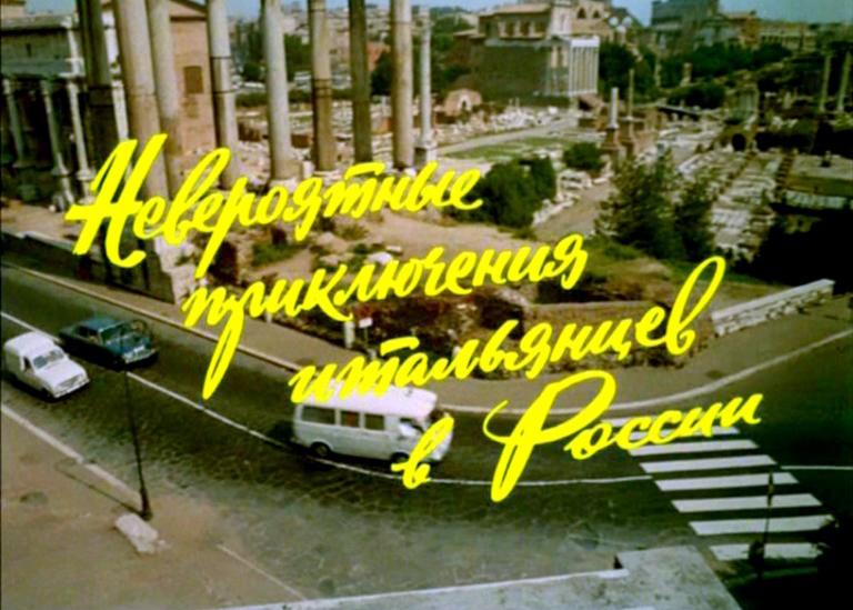 Как снимали «Невероятные приключения итальянцев в России»