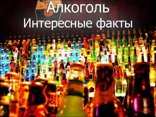 alcohol-interesnye-fakty