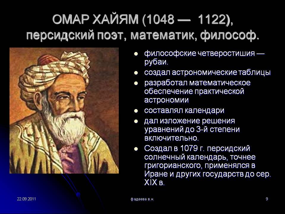 0009-009-OMAR-KHAJJAM-1048-1122-persidskij-poet-matematik-filosof