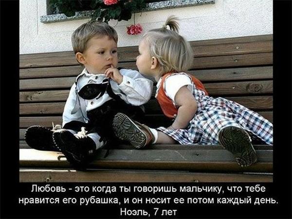 Что такое любовь-3