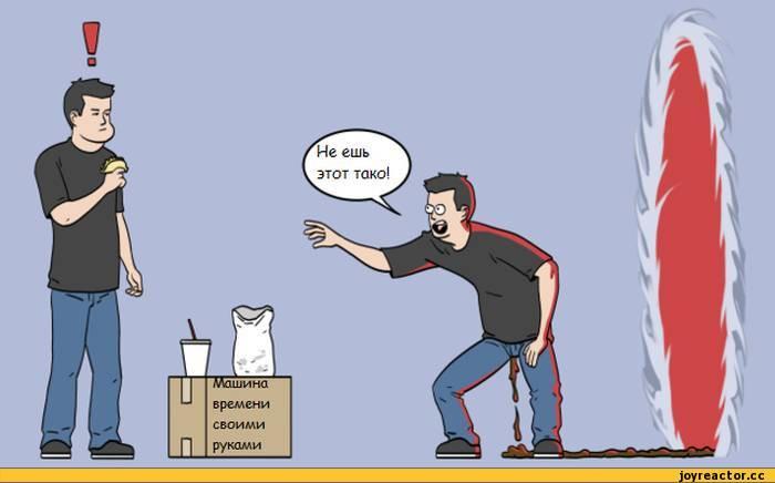 Комиксы-прикол-тако-обосрался-650111