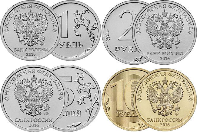 Монеты Банка России 2016 года
