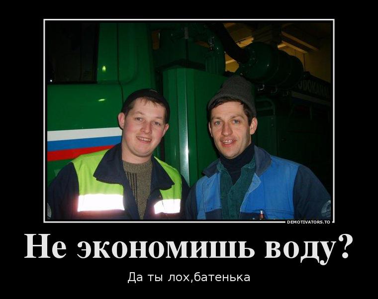 947914_ne-ekonomish-vodu_demotivators_ru