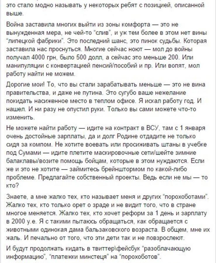 """Порошенко о Стусе: """"Отважный борец против тирании, он стал настоящим героем нации"""" - Цензор.НЕТ 3019"""