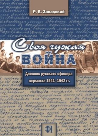 svoya_chuzhaya_voyna