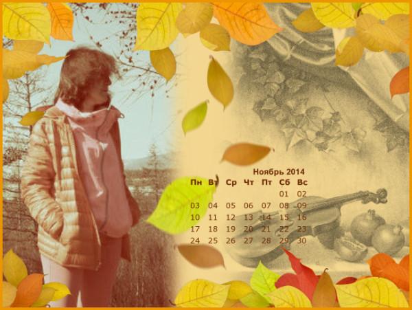 календарь ноябрь скрипка