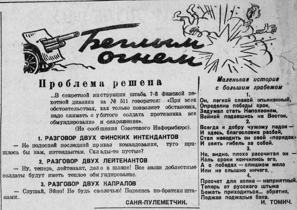 Знамя_Победы_18.01.1942_269_стр.4