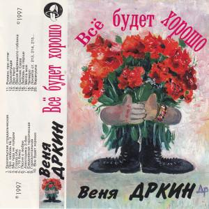 Веня Дркин - Всё будет хорошо (1997)
