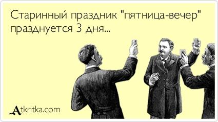 atkritka_1345198889_54