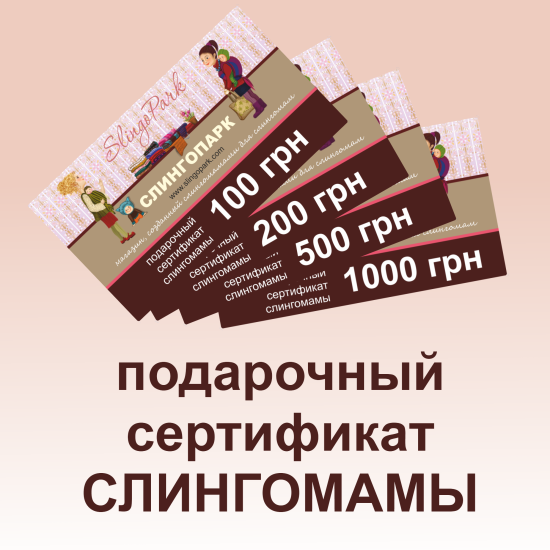 Подарочный сертификат слингомамы - SlingoPark