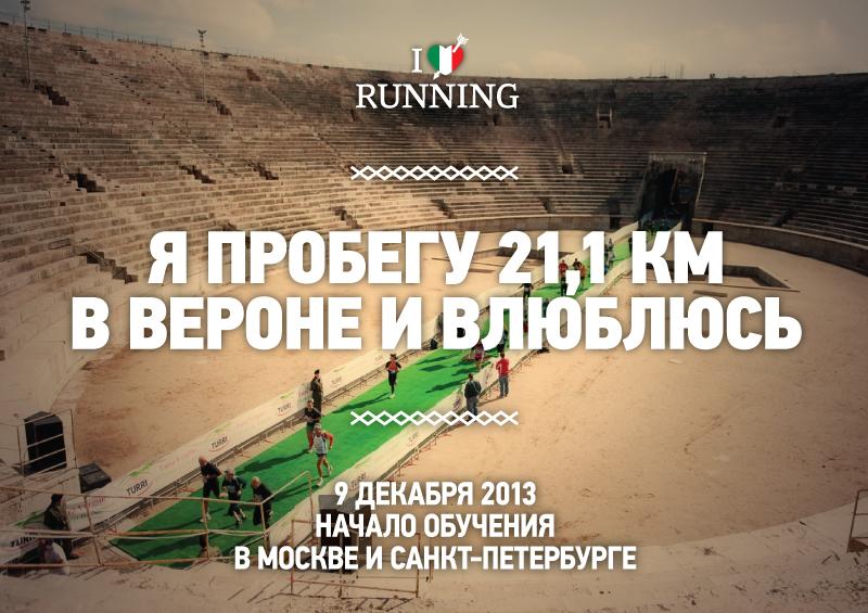 Running-Verona-A_pv