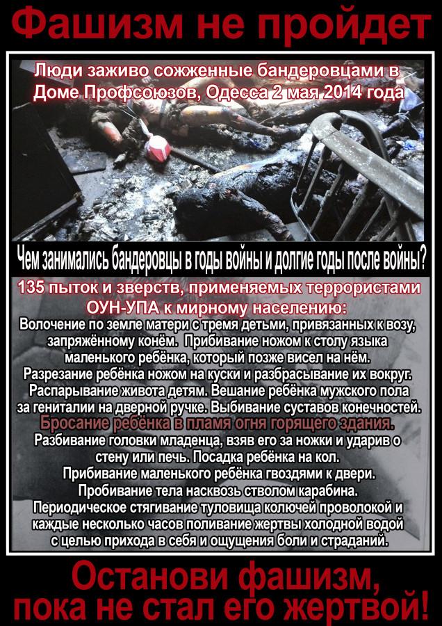 останови фашизм пока не стал его жертвой, Одесса 2 мая