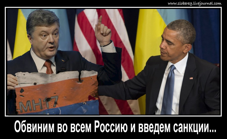 Обама и Порошенко обвиним во всем Россию и введем санкции