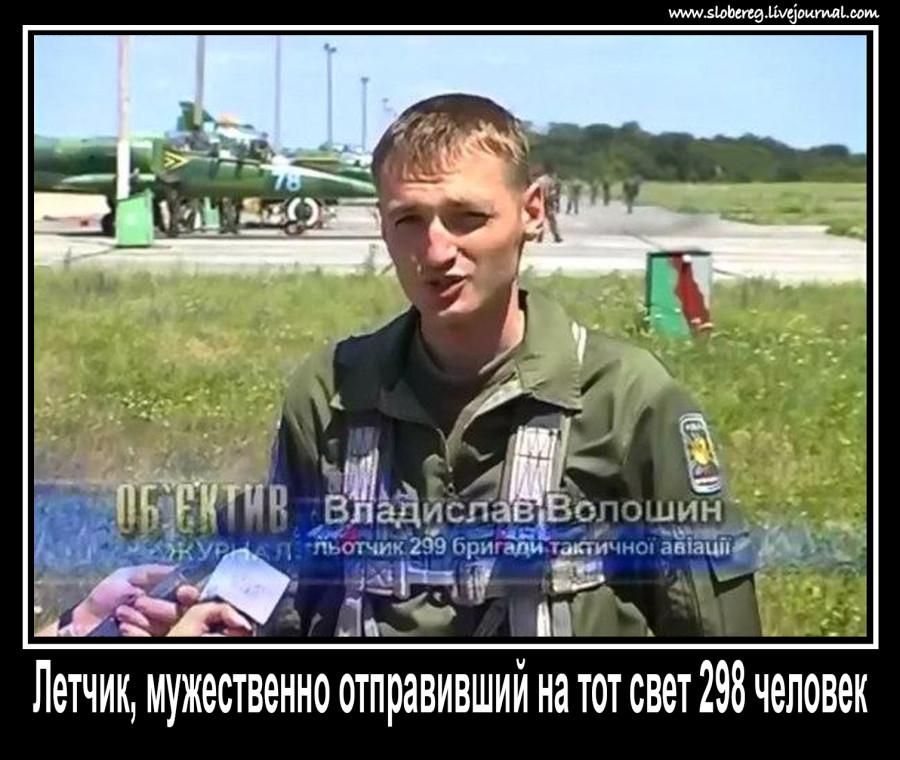 капитан вооруженных сил Украины Владислав Волошин